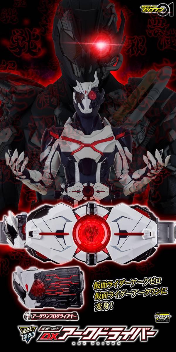 日版 假面騎士ZeroOne 變身腰帶DX ArkDriver/XB245332 日系戰隊系列,日版 假面騎士ZeroOne 變身腰帶DX ArkDriver