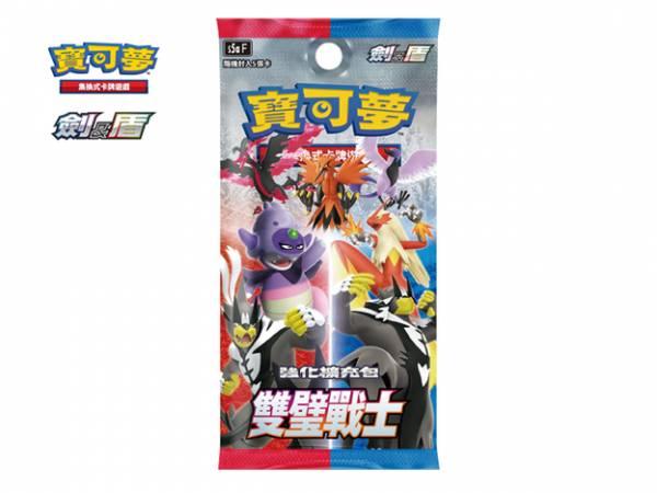 寶可夢劍盾系列-S5af雙璧戰士補充包(雙盒優惠組) 寶可夢,PTCG,s5a,集換式卡牌,劍&盾,雙璧戰士,pokemon