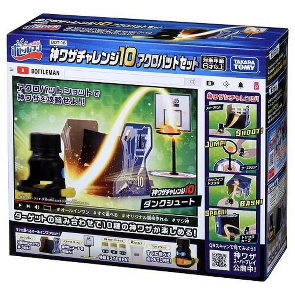 BOT-16瓶蓋特技射擊組/BO17957 BOT-16瓶蓋特技射擊組,彈珠超人
