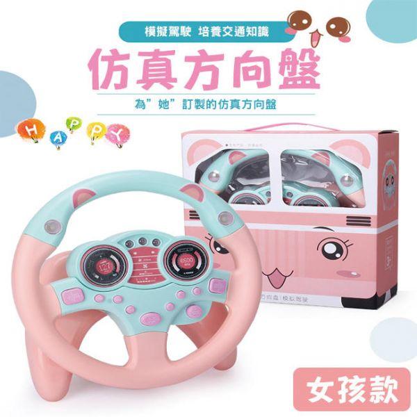 @電動燈光音樂方向盤玩具(粉紅)/1026-03A 限時特賣