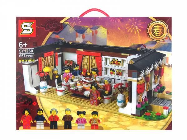 @S牌富貴年夜飯/SY1260 與樂高積木 LEGO相容 限時特賣