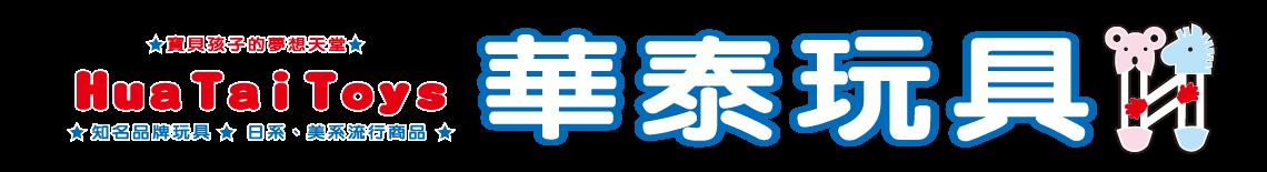 華泰玩具 Huatai Toys