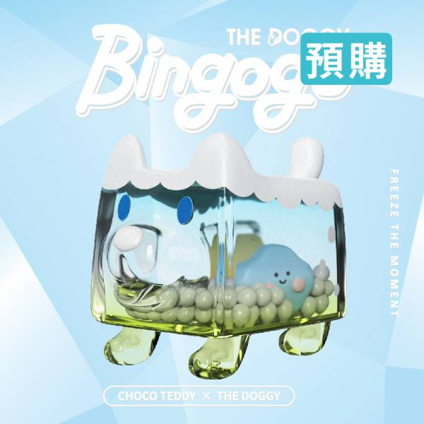 CHOCOTEDDY × The Doggy Bingogo 冰狗疊疊樂系列 CHOCOTEDDY,巧克力熊,The Doggy,Bingogo,冰狗,疊疊樂,冰狗疊疊樂盲盒