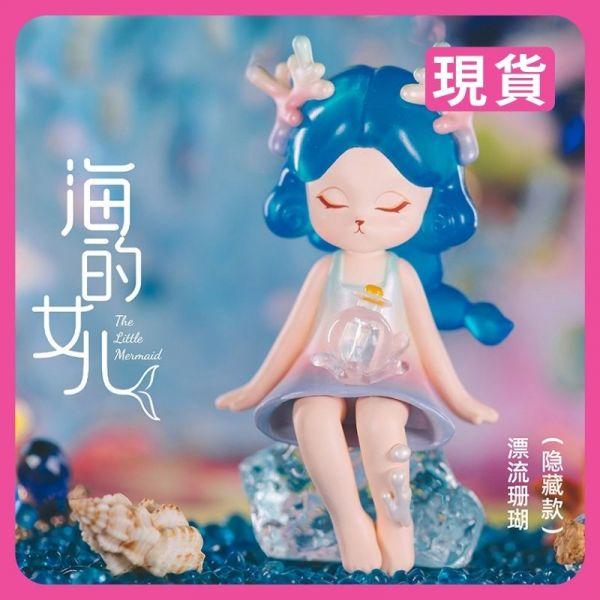 TreeinArt × LILY.海的女兒系列 TreeinArt,LILY,海的女兒