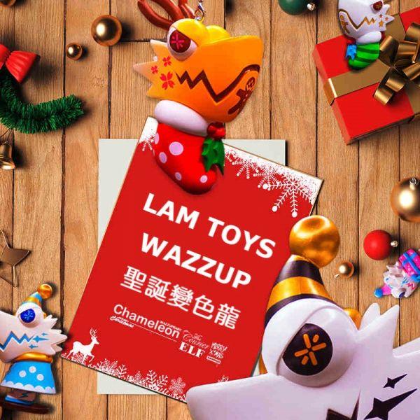 LAM TOYS × WAZZUPbaby Chameleon 變色龍聖誕 Vol.2 LAM TOYS,WAZZUPbaby,Chameleon,變色龍,聖誕,交換禮物