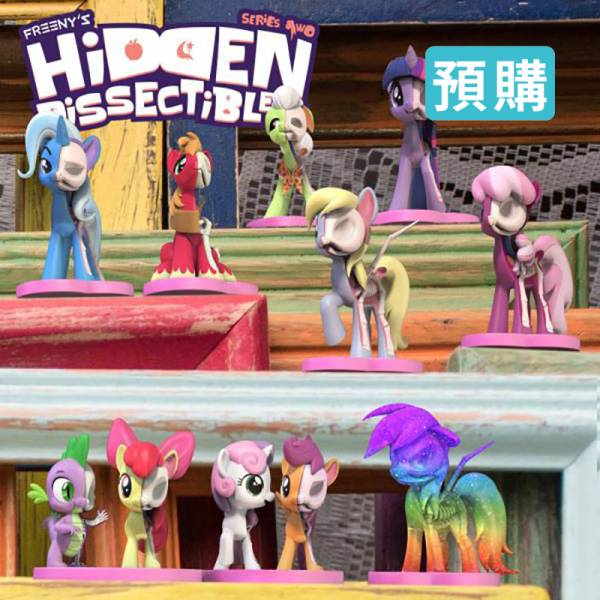 Freeny's Hidden Dissectible × Mighty Jaxx半解剖彩虹小馬 2代 My Little Pony Freeny's,Hidden,Dissectible,Mighty Jaxx,半解剖彩虹小馬2代,Little Pony