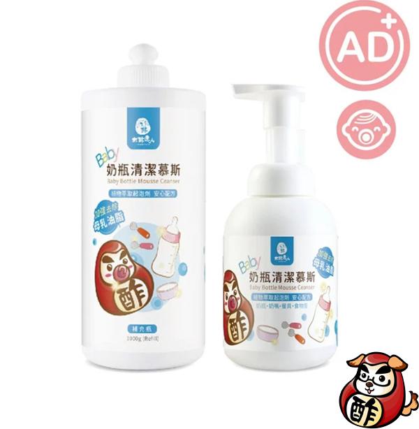 木酢奶瓶清潔慕斯【340g/1000g】 木酢奶瓶清潔慕斯【340g/1000g】
