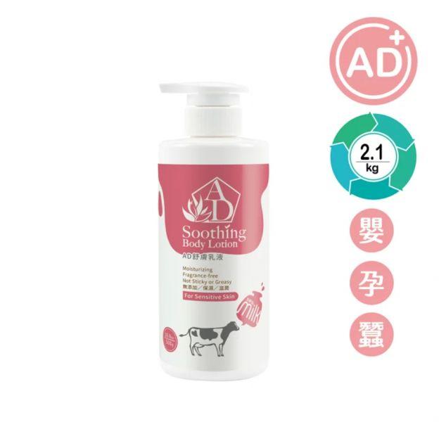 木酢AD舒膚乳液(粉)500g【#20505】 木酢AD舒膚乳液,草本保護,無添加,蠶豆症可用