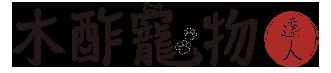 木酢寵物達人|毛孩家庭必備天然清潔/抑菌/除臭品