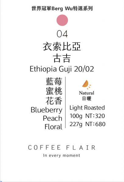 淺烘焙|No.04 衣索比亞 古吉 日曬處理法|Ethiopia Guji 20/02,Natural Process