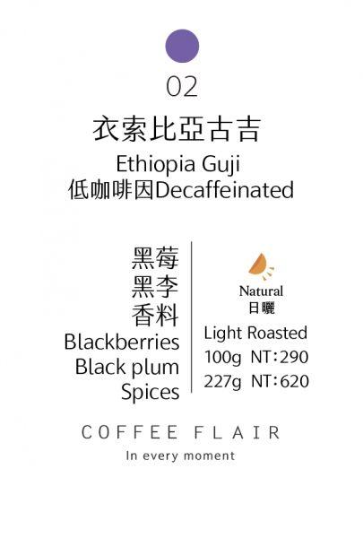 淺烘焙|No.02 衣索比亞古吉 Ethiopia Guji  低咖啡因 Decaffeinated