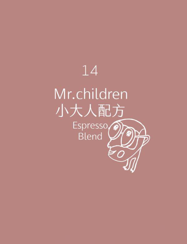 中烘焙|No.14 小大人配方 水洗處理法|Espresso Blend, Washed Process