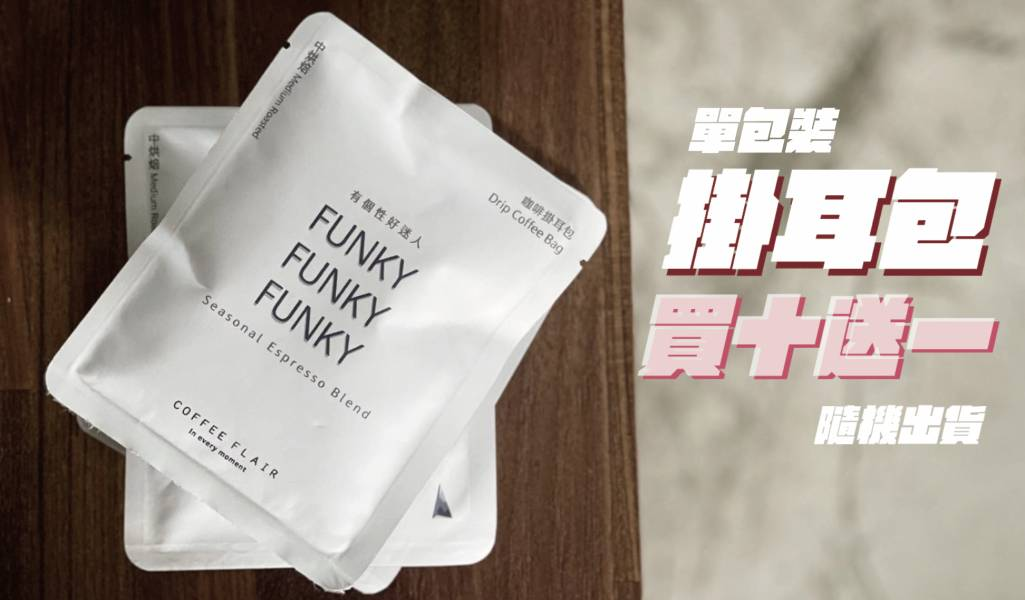 中烘焙 No.17 FUNKY 季節配方豆 Seasonal Espresso Blend