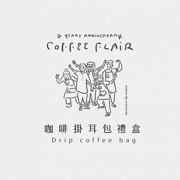 六入 COFFEE FLAIR 品牌掛耳包禮盒