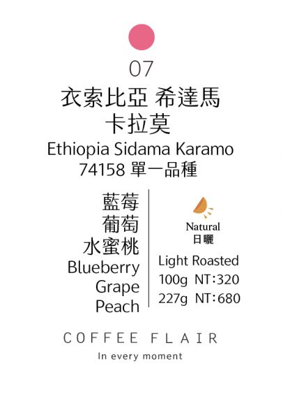 淺烘焙|No.07  衣索比亞 希達馬卡拉莫 Ethiopia Sidama Karamo 74158 單一品種