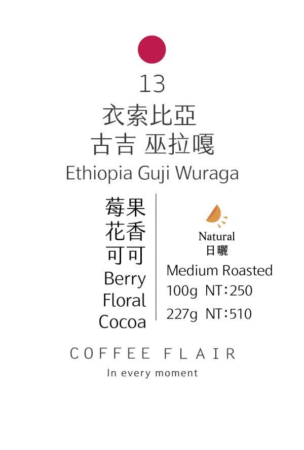 中烘焙|No.13 衣索比亞 古吉 巫拉嘎 日曬處理法|Ethiopia Guji Wuraga,Natural Process