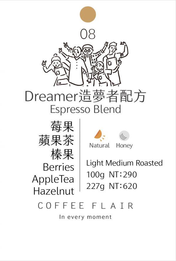 淺中烘焙|No.08 Dreamer 造夢者配方|Espresso Blend ,Natural and Honey Process