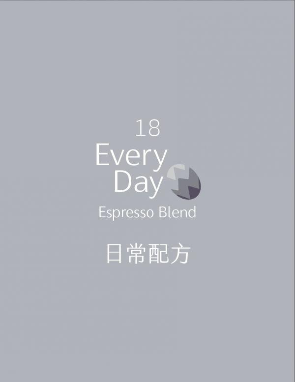 中烘焙 No.18 EveryDay 日常配方豆 Espresso Blend