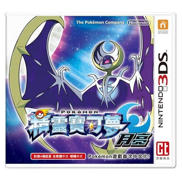 精靈寶可夢 月亮 中文版 (台彎機專用) 精靈寶可夢,神奇寶貝,Pokémon,3DS,NEW 3DS