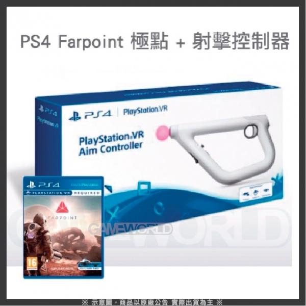 【全新 現貨】PS4 Farpoint 極點 + 射擊控制器 同捆組 ※ 繁體中文版 ※ VR專用 PS4,Farpoint,VR專用,中文版,射擊控制器同捆組