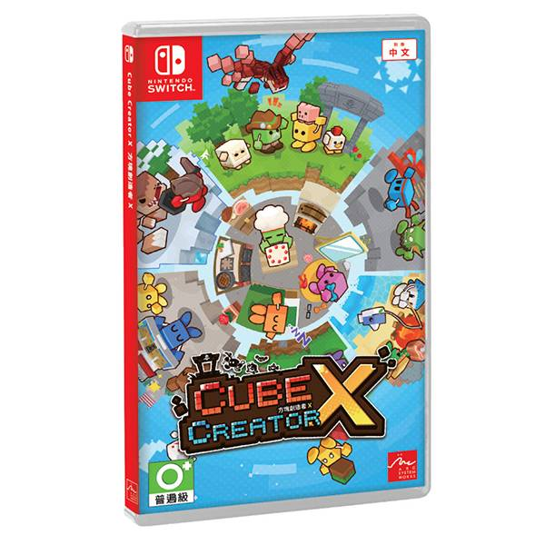 NS 方塊創造者X  ※ 繁體中文版 ※ Cube Creator X ※  Nintendo Switch NS,SWITCH,Nintendo,任天堂,方塊創造者X,Cube Creator X