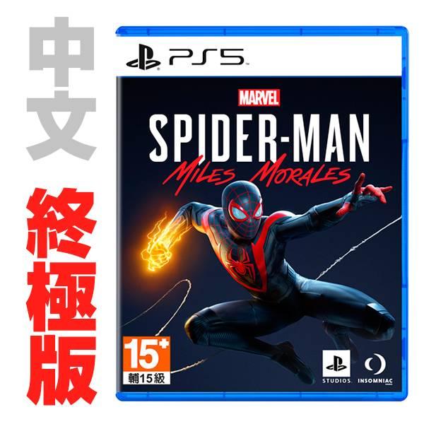 PS5 漫威蜘蛛人 邁爾斯摩拉斯 / 中文 終極版 PS5,PS4,電影,劇情,蜘蛛人,邁爾斯摩拉斯,獨佔,中文,升級,首發