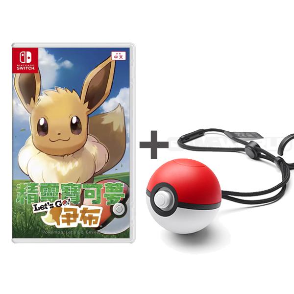 pokemon let's go 同 捆 版