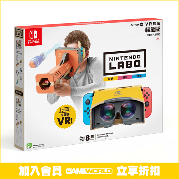 NS LABO 任天堂實驗室 Toy-Con 04: VR 套裝 // 輕量版 // 可更新成中文 // Nintendo Switch NS,任天堂 LABO,LABO,VR,VARIETY,Toy-con,Nintendo Switch,NINTENDO LABO,NINTENDO,NS LABO