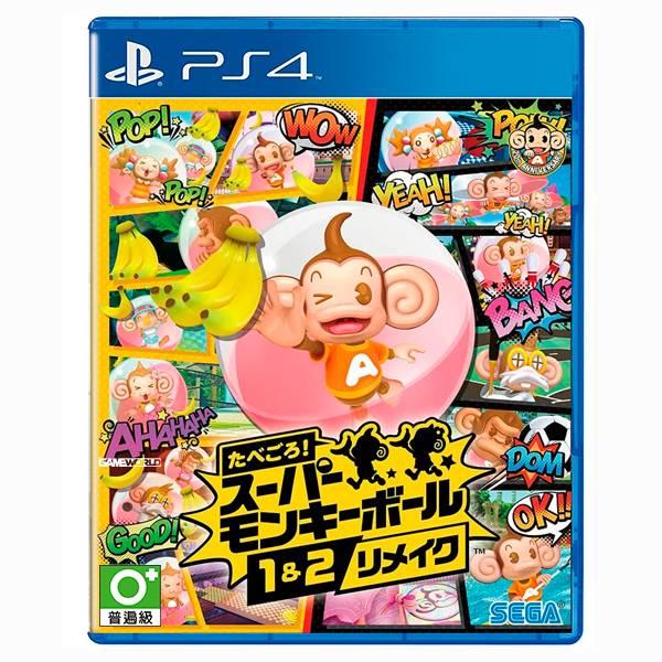 PS4 現嚐好滋味! 超級猴子球1&2 重製版 / 中文版 NS,PS4,PS5,多人,同樂,現嚐好滋味,超級猴子球,重製版,過關,抓猴