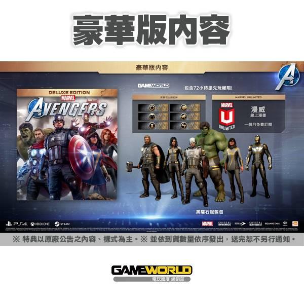 【預購】PS4 漫威復仇者聯盟 / 中文 豪華版 / Marvel's Avengers PS4,復仇者聯盟,漫威,古墓奇兵,多人,連線,Avengers,預購,中文版,鋼鐵人