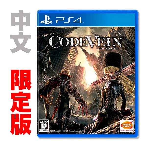 PS4 噬血代碼 / 中文 限定版  PS4,噬血代碼,噬神者,中文版,動作,RPG,角色扮演,動作RPG,預購