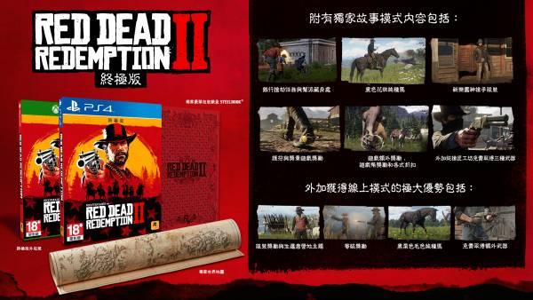 PS4 碧血狂殺2  ※ 中文終極版 ※ Red Dead Redemption 2 PS4,碧血狂殺2,豪華版,中文版,red dead redemption 2,碧血狂殺,GTA,西部,俠盜獵車手,珍藏