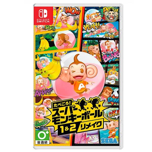 NS 現嚐好滋味! 超級猴子球1&2 重製版 / 中文版 NS,PS4,PS5,多人,同樂,現嚐好滋味,超級猴子球,重製版,過關,抓猴