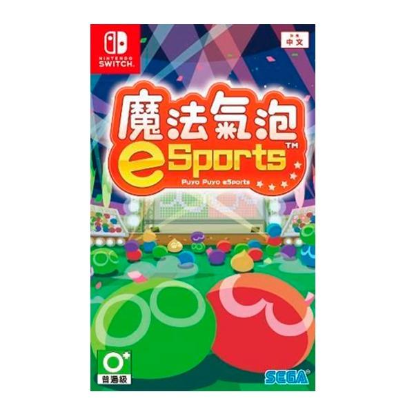 NS 魔法氣泡 eSports // 中文版 //  預購,NS,魔法氣泡,中文版,eSports,益智遊戲,魔法氣泡通,魔法氣泡狂熱,魔法氣泡Quest,魔法氣泡編年史