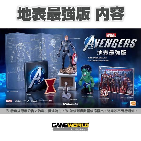 PS4 漫威復仇者聯盟 / 中文 地表最強版 / Marvel's Avengers PS4,復仇者聯盟,漫威,古墓奇兵,多人,連線,Avengers,預購,中文版,鋼鐵人