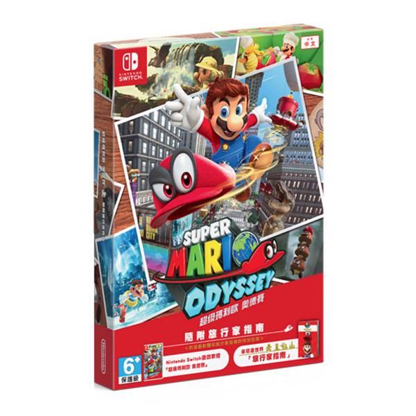 NS 超級瑪利歐 奧德賽 + 旅行指南組合 // 中文版 // NS,Nintendo Switch,SWITCH,瑪利歐,超級瑪利歐,奧德賽,Super Mario Odyssey,超級瑪莉,瑪利歐