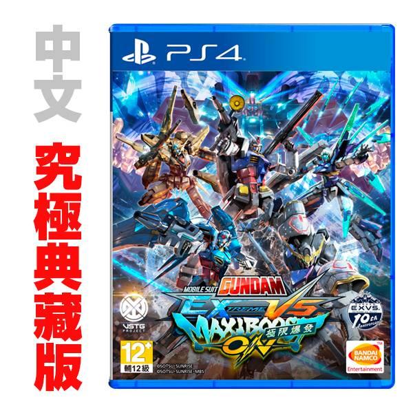 PS4 機動戰士鋼彈 極限 VS. 極限爆發 / 中文 究極典藏版 PS4,鋼彈,機動戰士鋼彈,極限,極限爆發,10周年,中文版,大型機台