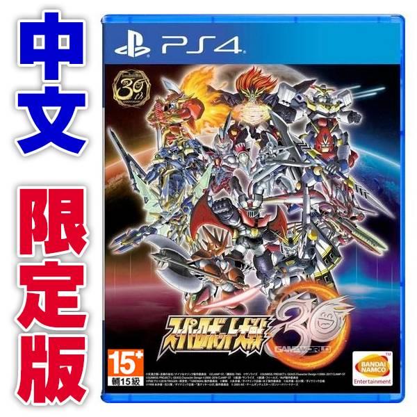 【預購】PS4 超級機器人大戰 30 / 中文 限定版 預購,PS4,NS,機器人大戰,超機戰,超級機器人大戰30,中文,