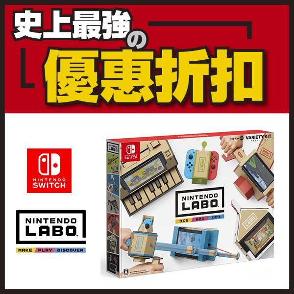 Nintendo LABO 任天堂實驗室 【可更新成中文】 VARIETY KIT Toy-con01 ※ 日文版 ※ Nintendo Switch【最強優惠】 NS,任天堂 LABO,LABO,ROBOT,VARIETY,Toy-con,Nintendo Switch,NINTENDO LABO,NINTENDO,NS LABO