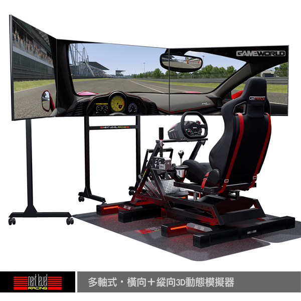 NLR Traction Plus 【接單預購】動態模擬器 賽車 飛行適用 / 僅PC使用 / 台灣公司代理 一年保固 NLR,賽車架,PLAYSEAT,APIGA,折疊,GT,AP1,AP2,收納,F1