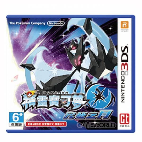 3DS 精靈寶可夢 究極之月 ※ 中文版 台灣機專用 ※  Pokémon Ultra Sun / Moon 3DS,精靈寶可夢,究極之日,月,中文版,Pokémon Ultra,Sun,Moon