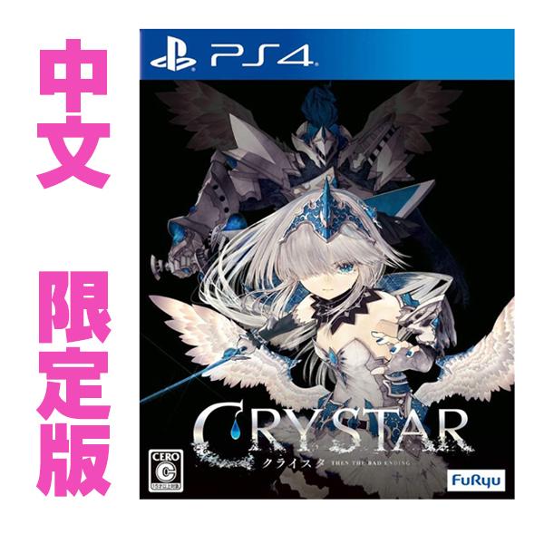 PS4 慟哭之星 CRYSTAR // 限定版 //  哭泣戰鬥美少女 PS4,RPG,CRYSTAR,戰鬥,動作,美少女,角色扮演,限定版,慟哭之星,預購