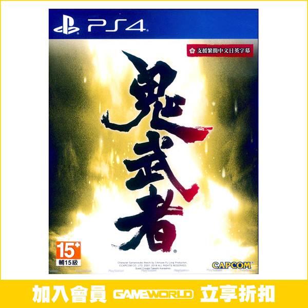 PS4 鬼武者 Remaster // 中文版 // Onimusha Warlords 【最強優惠】 PS4,鬼武者,Onimusha Warlords,動作過關,金城武,重製版,HD Remaster
