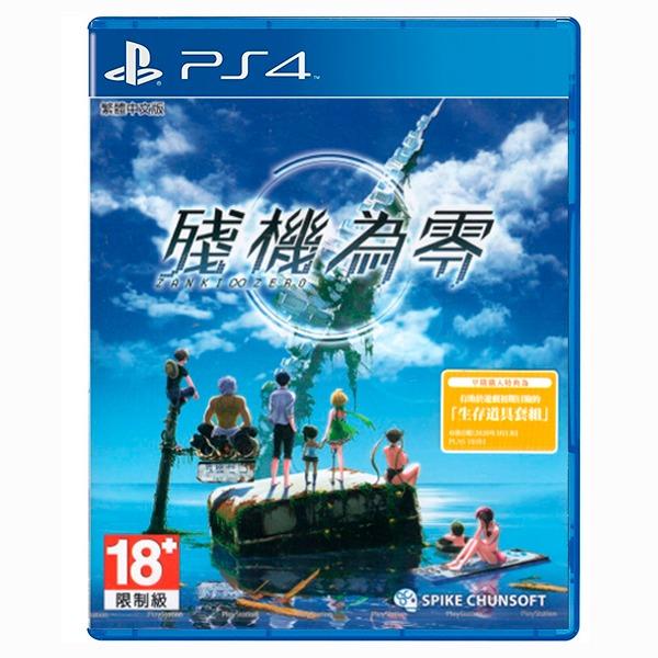 PS4 殘機為零 // 中文版 // ザンキゼロ PS4,殘機為零,角色扮演,RGB,生存,限制級,18+,預購,槍彈辯駁,菅原隆行