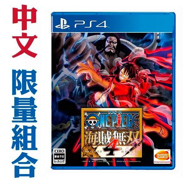 PS4 航海王 海賊無雙 4 / 中文 限量組合 / 包含遊戲+魯夫+惡魔果實 PS4,NS,航海王,海賊無雙,海賊無雙4,四檔,魯夫,肌肉氣球,中文版,海賊王