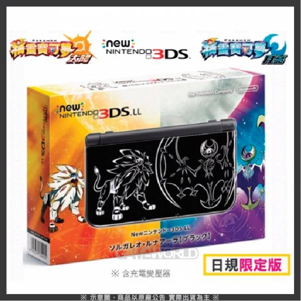 NEW 3DS LL 【精靈寶可夢 太陽 月亮】限量日規主機 NEW 3DS LL,精靈寶可夢,太陽 月亮,限量,日規主機