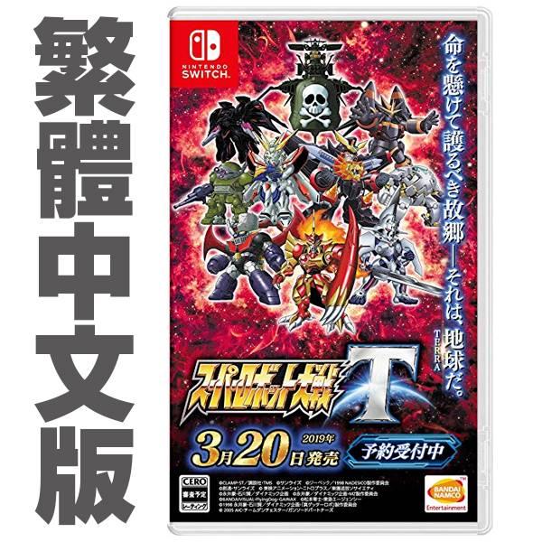NS 超級機器人大戰 T // 中文版 //  Nintendo Switch PS4,NS,SWITCH,任天堂,超級機器人大戰,中文版,スーパーロボット大戦