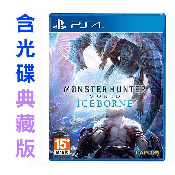 PS4 魔物獵人 世界:Iceborne / 中文 含光碟 典藏版 / 預購,PS4,魔物獵人,探索,生存,戰鬥,探險,RPG,中文版