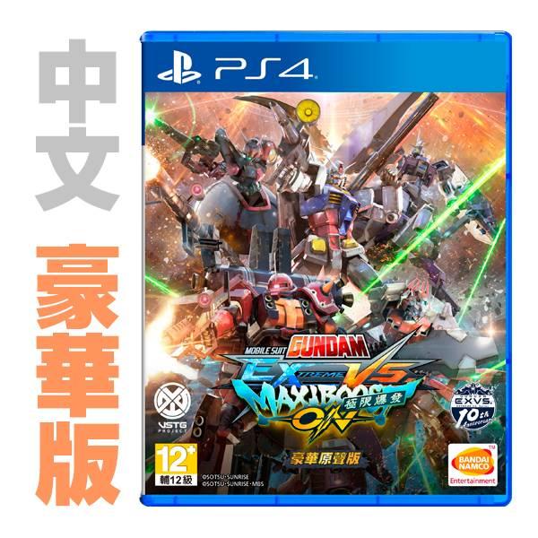 PS4 機動戰士鋼彈 極限 VS. 極限爆發 / 中文 豪華版 PS4,鋼彈,機動戰士鋼彈,極限,極限爆發,10周年,中文版,大型機台