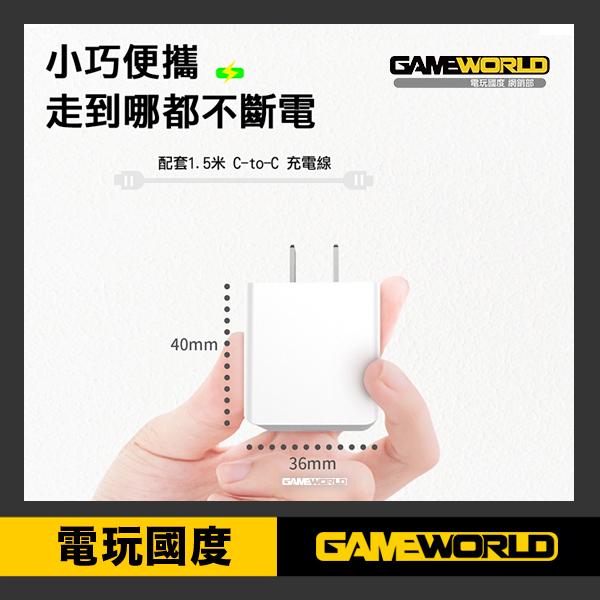 NS Macbook 超小型 急速 充電器 / GaN 氮化鎵 / 40W 快充  / 良值 IINE NS,良值,充電器,GaN,PD,快充,40W,便攜,保固,Type-C